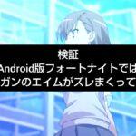 【検証】Android版フォートナイトではレールガンのエイムがずれまくっている説