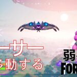 【クエスト攻略】ソーサーで移動する【フォートナイト/Fortnite】
