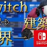 Switch建築世界一 Zenterr の最強感度をご紹介!【フォートナイト/Fortnite】