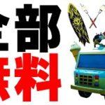 【フォートナイト】無料エモート「リルトリート」が神過ぎる!!コズミックサマークエスト「ザ・ピット」解説攻略