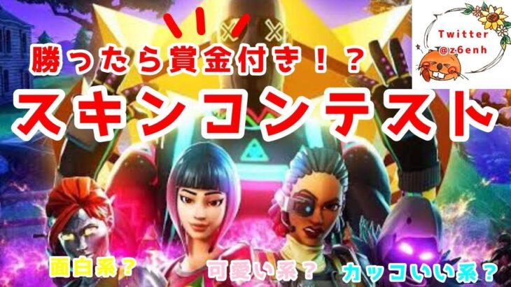【フォートナイト】スキンコンテスト!!1万人達成記念