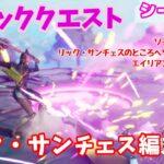 【フォートナイト】ウィーク12エピッククエスト攻略!【シーズン7】
