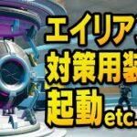 【レジェンドクエスト攻略】エイリアン対策用装置を起動する/他 超簡単!!フォートナイト チャプター2 シーズン7