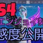 【感度公開!】白武器縛りキル集付き!!【フォートナイト/Fortnite】