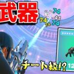 【フォートナイト】新武器追加!エキゾチック「バーストパルスライフル」が強すぎる件【ゆっくり実況/Fortnite】