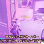 エイリアンナノマシンで武器をクラフトする【フォートナイト Fortnite】