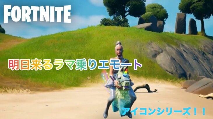 【Fortnite】明日ショップに来るラマ乗りエモート!! 【プレイ映像】