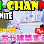【Fortnite フォートナイト】Mission.26 めっちゃ建築する リベンジ編【くーちゃんねる】