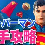 【フォートナイト】スーパーマン クエスト攻略方法!チャレンジ攻略しクラークケント(スーパーマン)へ変身!!【Fortnite】#67