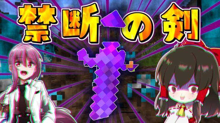 【マイクラ】禁断の装備⁉最強の悪魔の剣を作ってみたら強すぎたww【ゆっくり実況/マインクラフト/Minecraft】