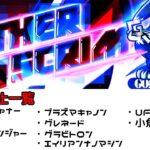 『switch限定・Father scrim』アリーナ・ソロ2試合・上位3名は、必ずスクショを添付する事!!※詳細は、説明欄へ