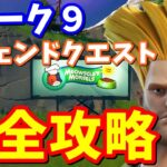 シーズン7ウィーク9のレジェンドクエスト完全攻略【フォートナイト攻略】