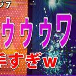 【フォートナイト】賞金付きアスレチック大会の攻略!3
