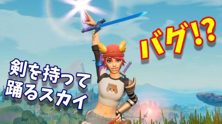 【フォートナイト】バグ⁉剣を持ちながらグリッターを踊るスカイちゃん!!【ショート】