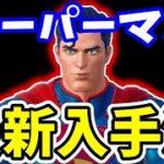 【フォートナイトリーク】スーパーマン攻略法+入手法‼スタイル変更入手法とあわせてご紹介【フォートナイトレベル上げ】シーズン7