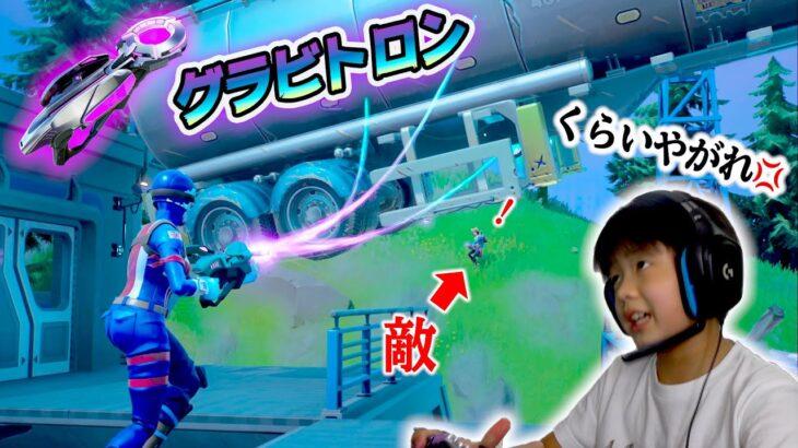 【フォートナイト】新武器「グラビトロン」がヤバかったww建築破壊で敵ぼボコす!THE NEW GRAB-ITRON in FORTNITE