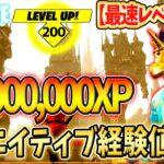 【フォートナイトレベル上げ】クリエイティブ放置で約10,000,000XP獲得!【何もしないで大量経験値!/フォートナイト】
