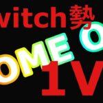 【フォートナイト】 7才PS4 参加型スイッチ限定1v1練習