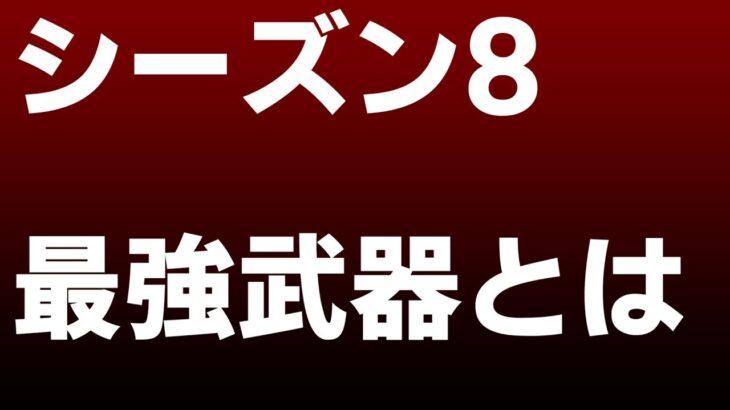 【フォートナイト生放送】シーズン8最強武器を見つけよう!! アプデ待ち配信!  良かったら見てってね!初見歓迎!!