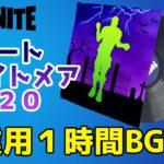 【作業用BGM】フォートナイトメア 2020【1時間耐久】【フォートナイトエモート】【Fortnite】