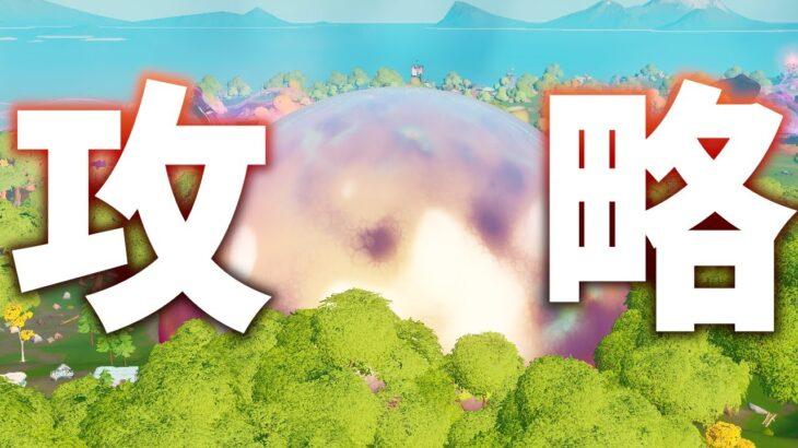 【シーズン8】サイドウェイズゾーン攻略!!【フォートナイト/Fortnite】