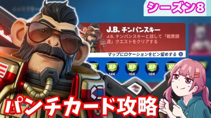 【パンチカード】J.B.チンパンスキー完全攻略【シーズン8/フォートナイト】