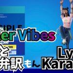 """Roller Vibes"" Lyrics Karaoke Fortnite Emote / ローラーバイブス"