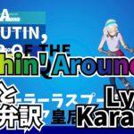 """Rushin' Around"" Lyrics Karaoke Fortnite Emote"