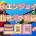 【フォートナイト】Switchエンジョイ勢の目指せガチ勢!練習三日目