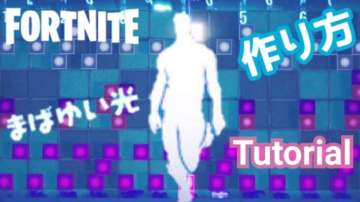 まばゆい光 フォートナイト エモート 音ブロック 作り方 Tutorial FORTNITE Music Blocks