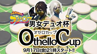 【フォートナイト】オセロカップ男女デュオ大会