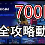 700IQ デスラン 完全攻略動画 これは見ないと攻略できないです