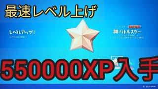 最速レベル上げ バトルパス攻略【フォートナイトシーズン8】バトルスター 大量XP入手