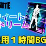 【作業用BGM】スウィートドリーム【1時間耐久】【フォートナイトエモート】【Fortnite】