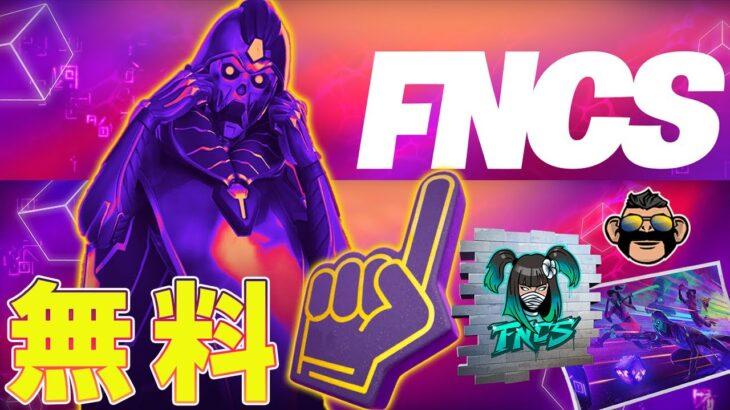 【無料アイテム】シーズン8のFNCS無料アイテムとスケジュール!今シーズンのTwitch Dropsを獲得しましょう!アジアのFNCS配信タレント達発表!チャプター2シーズン8【Fortnite】