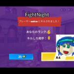 グーグルプレイでフォートナイトと検索したら出てきた謎のゲーム#FightNightBatt