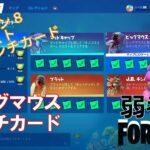 【クエスト攻略】キャラクターパンチカード ビッグマウス【フォートナイト/Fortnite】