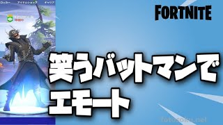 笑うバットマン エモート 【フォートナイト/Fortnite】