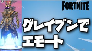 グレイブン エモート【フォートナイト/Fortnite】
