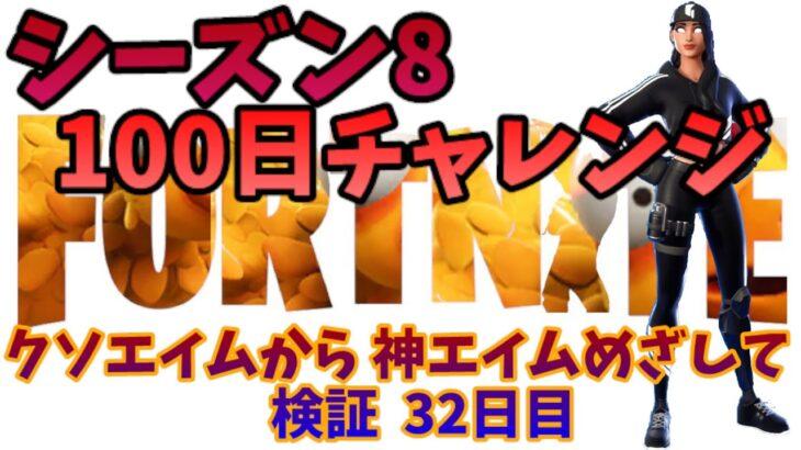 【フォートナイト/Fortnite】GOLUMAMA 100日チャレンジ☆ クソエイムから 神エイムめざして 検証 32日目☆シーズン8☆