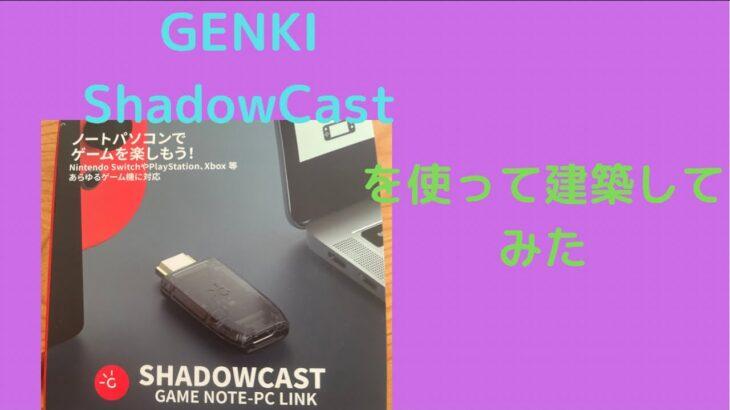 Genki Shadow Cast使って建築してみた#フォートナイト #SR_SuRaI#shorts