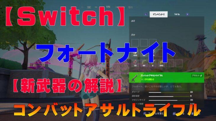 【Switchフォートナイト】新武器のコンバットアサルトライフルの解説