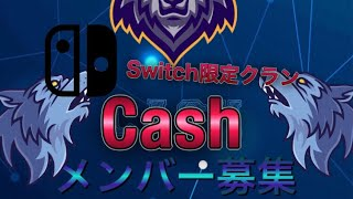【フォートナイト】Switch勢で入りたいやつ集まれ!!Switch限定クラン募集!!