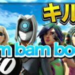 【フォートナイト/キル集】中学生!!highlight#7 【リクエスト/Bim bam boom】