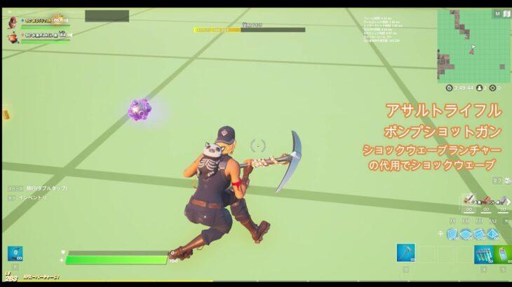 【フォートナイト】通常ソロのオススメ武器構成!
